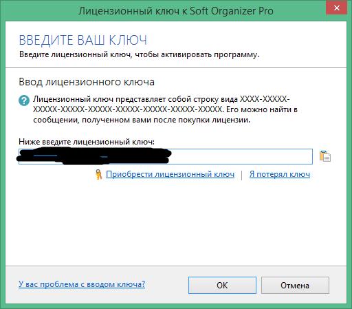 Soft Organizer Pro лицензионный ключ