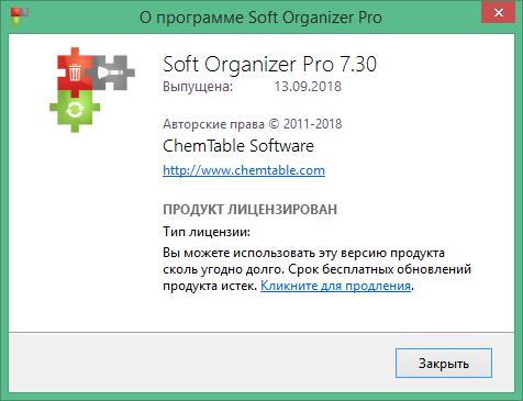 Soft Organizer Pro скачать