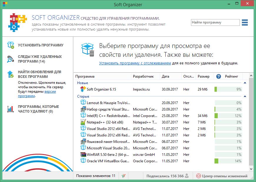 Скачать программу soft organizer c ключом