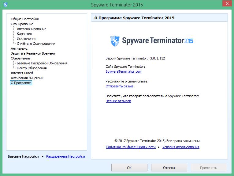 Скачать spyware terminator 2018 c ключом