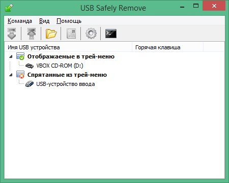 USB Safely Remove