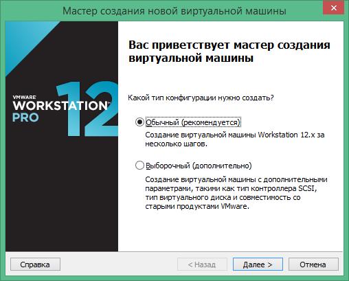 VMware Workstation ключ