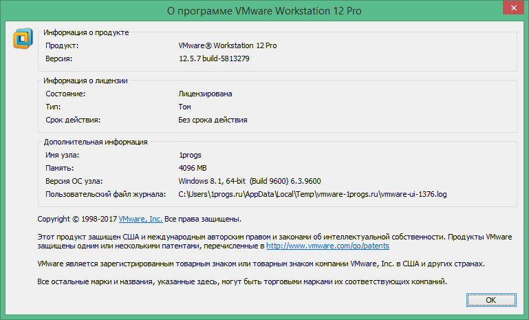 VMware Workstation скачать с ключом