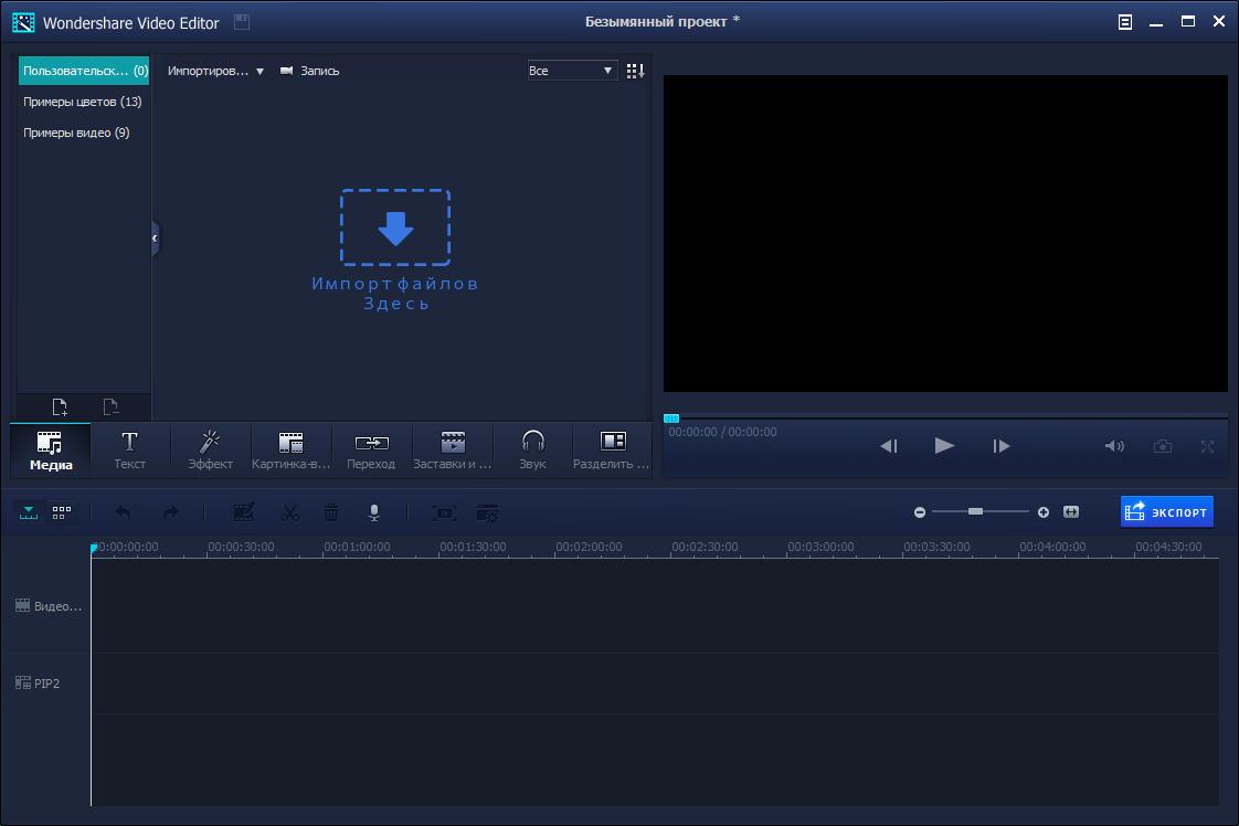 Wondershare Video Editor полная версия
