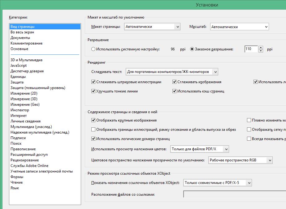 Adobe Acrobat Reader полная версия