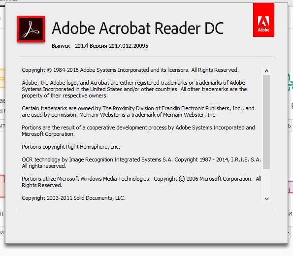 Adobe Acrobat Reader скачать с ключом