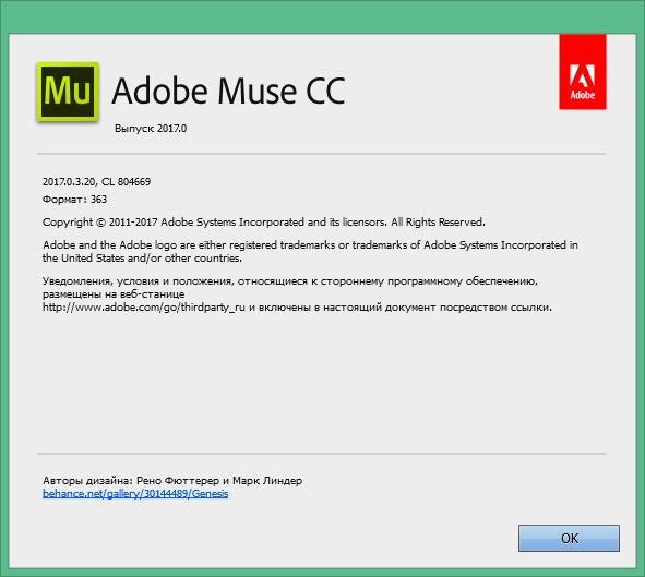 Adobe Muse скачать с ключом