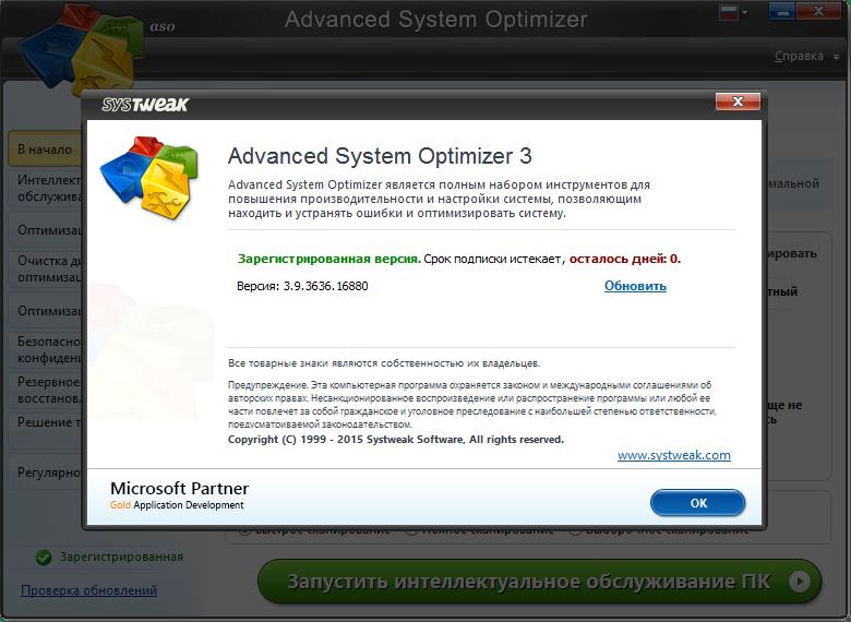 Advanced System Optimizer ключ активации