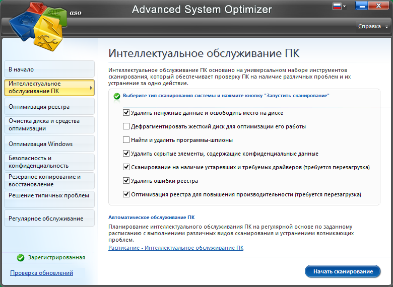 Advanced System Optimizer ключ