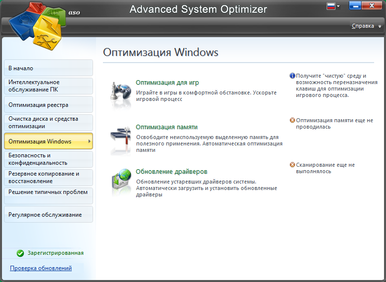 Advanced System Optimizer скачать с ключом