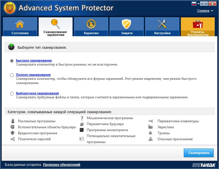 Advanced System Protector ключ
