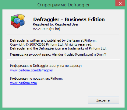 Defraggler скачать с ключом