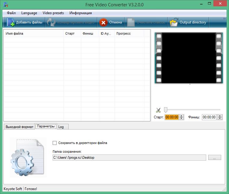 Free Video Converter активация