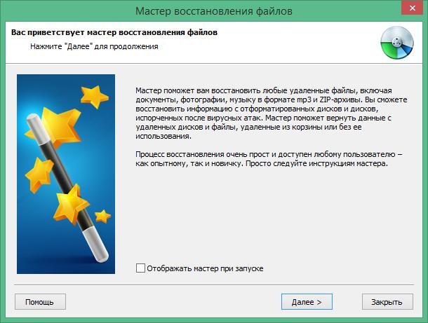 RS File Recovery ключ