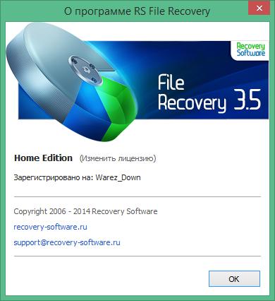 RS File Recovery скачать с ключом