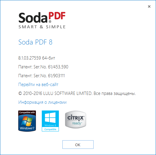 Soda PDF скачать с ключом