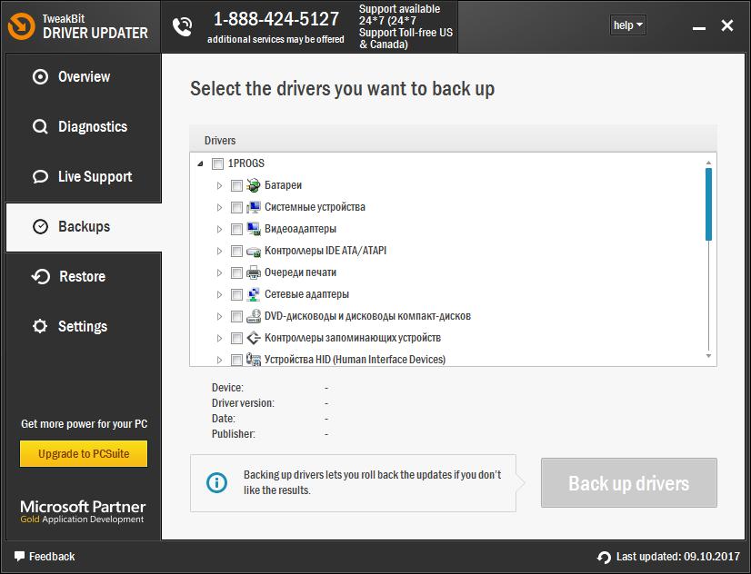 TweakBit Driver Updater ключ