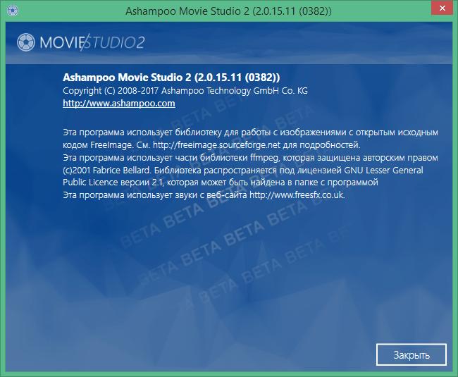 Ashampoo Movie Studio скачать с ключом