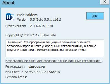Hide Folders скачать с ключом
