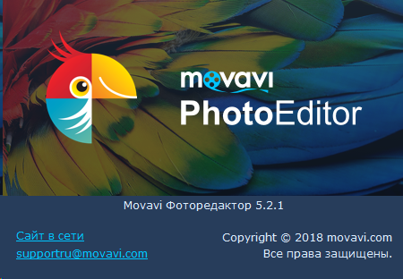 Movavi Фоторедактор код активации