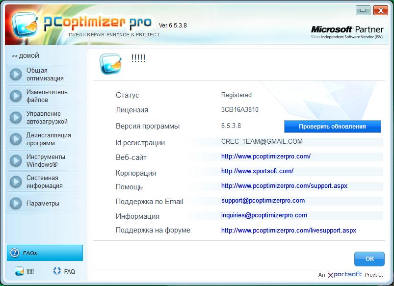 PC Optimizer скачать с ключом