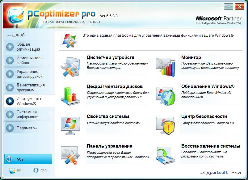PC Optimizer скачать