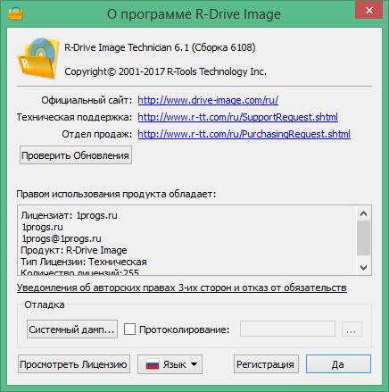 R-Drive Image скачать с ключом