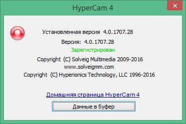 SolveigMM HyperCam скачать с ключом