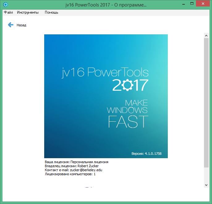 jv16 PowerTools 2017 скачать с ключом