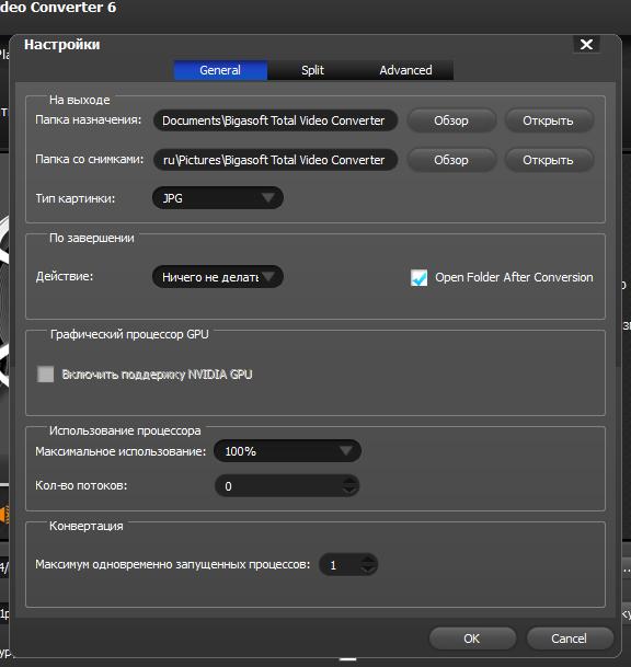 Bigasoft Total Video Converter ключ