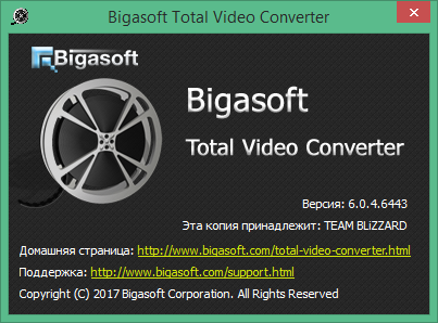 Bigasoft Total Video Converter скачать с ключом