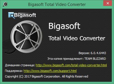 Bigasoft Total Video Converter скачать с ключом