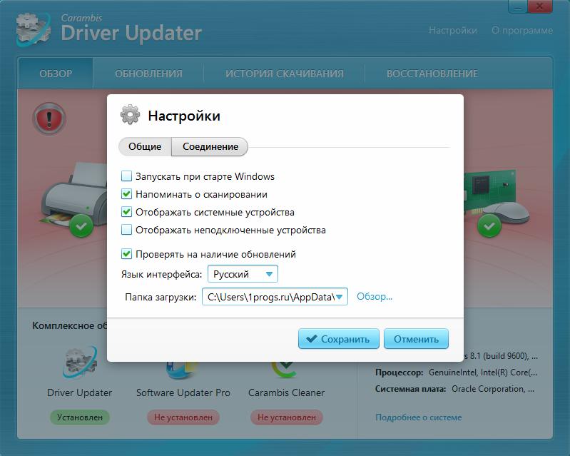 Carambis Driver Updater код активации
