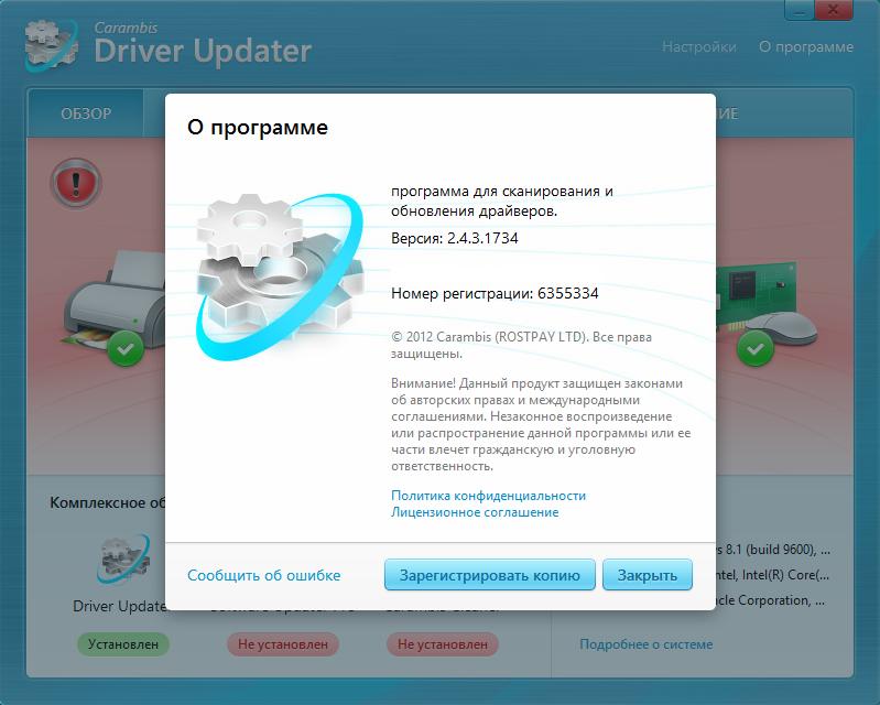 Carambis Driver Updater скачать с ключом