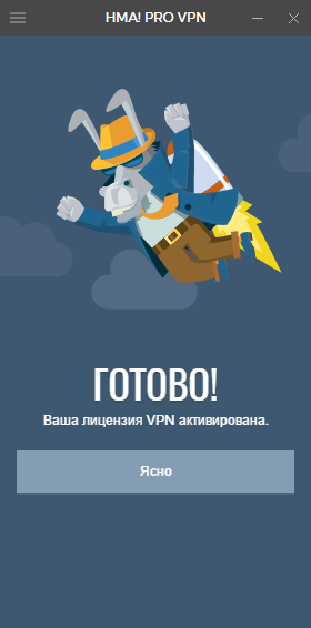 HMA Pro VPN активация