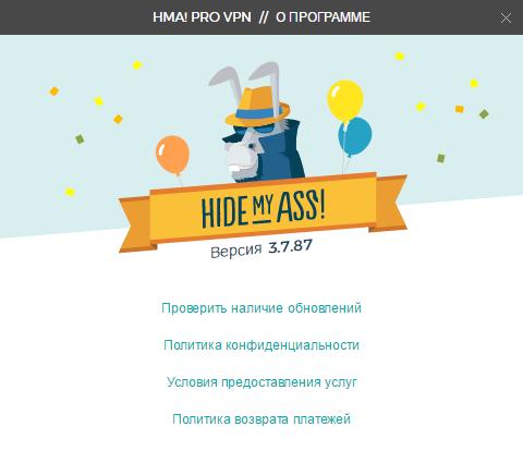 HMA Pro VPN скачать с ключом