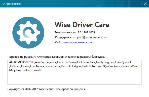 Wise Driver Care скачать с ключом
