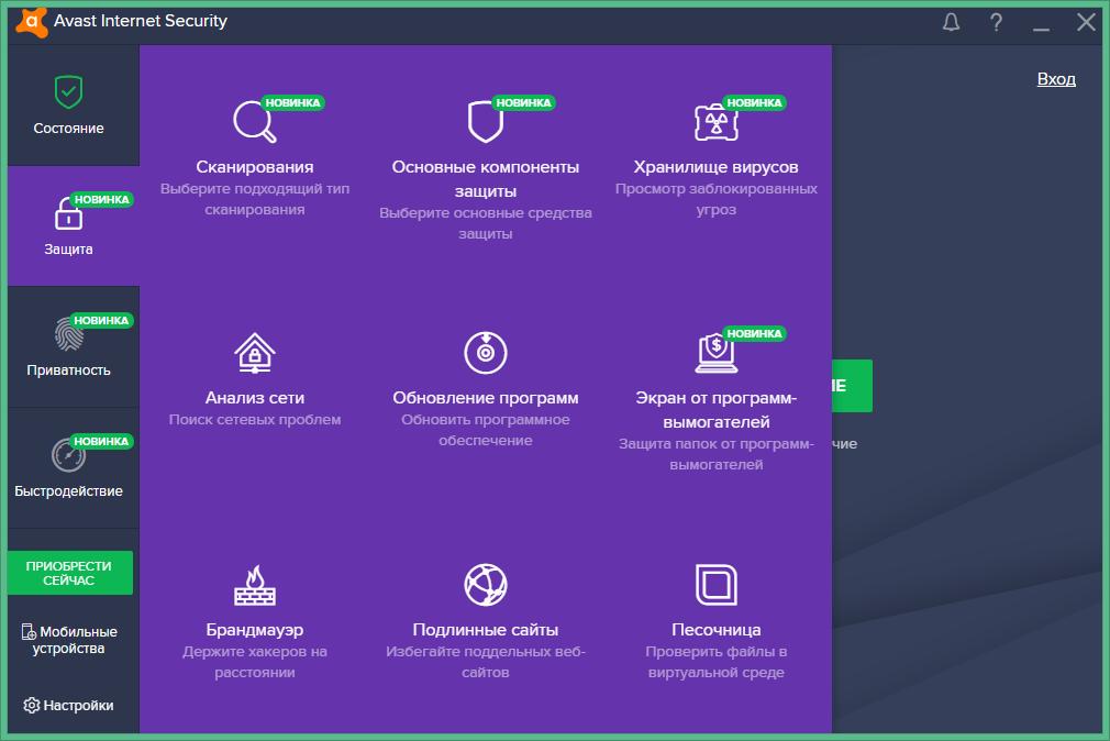 Avast Internet Security ключ