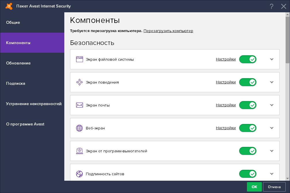 Avast Internet Security код активации
