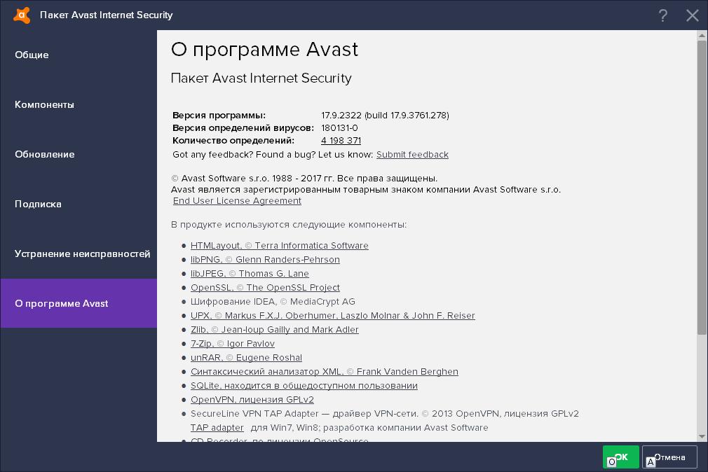 Avast Internet Security скачать с ключом
