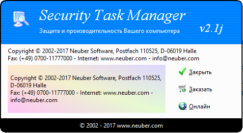 Security Task Manager скачать с ключом