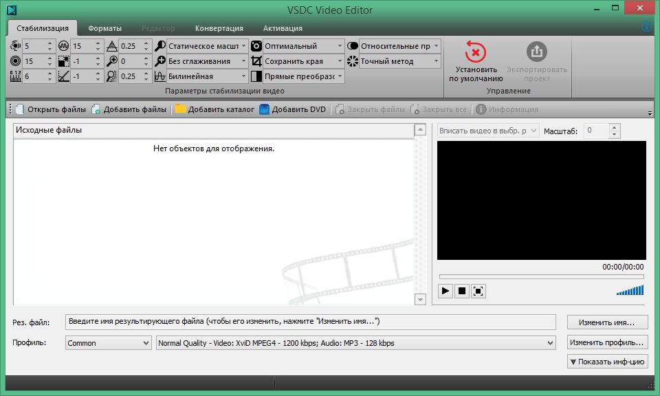 VSDC Video Editor активация