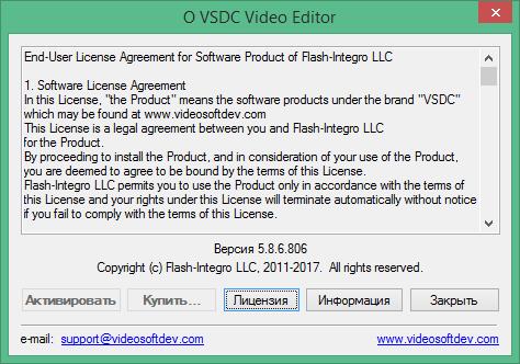 VSDC Video Editor скачать с ключом