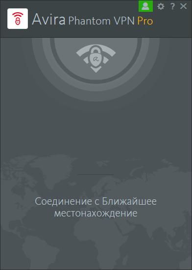 Avira Phantom VPN Pro активация