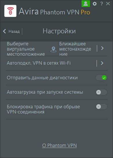 Avira Phantom VPN Pro ключ
