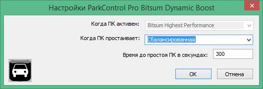 Bitsum ParkControl Pro ключ активации