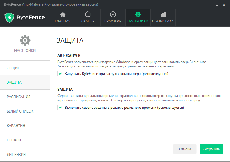 ByteFence Anti-Malware ключ