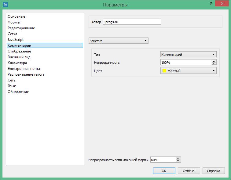 Master PDF Editor код активации