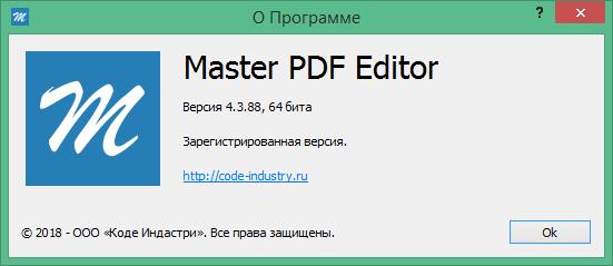 Master PDF Editor скачать с ключом