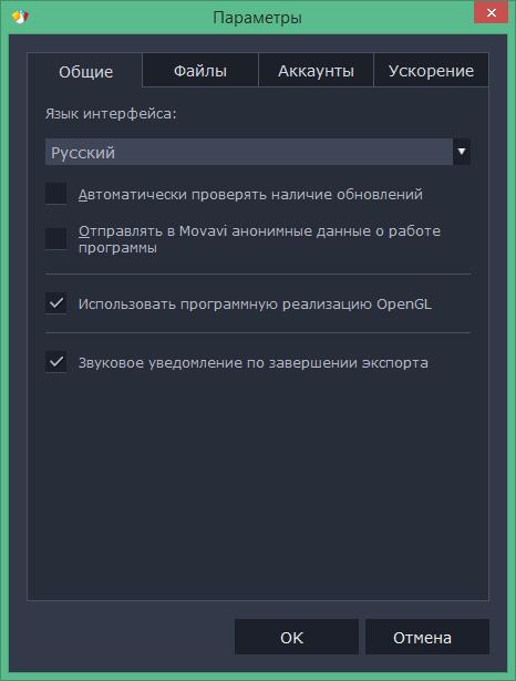 Movavi СлайдШОУ лицензионный ключ